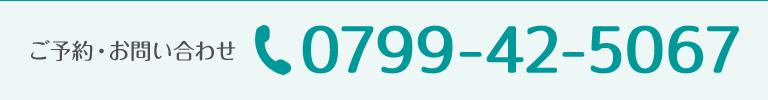0799-42-5067